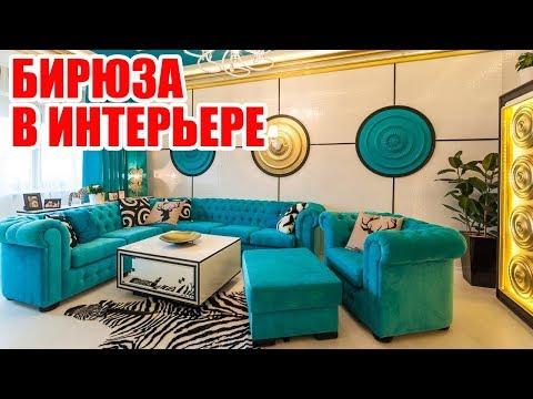Сочетания с бирюзовым в интерьере | Combination With Turquoise Interior