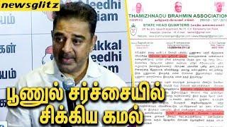 Tamilnadu Brahmin Association against Kamal | Latest Speech