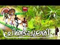 Download ചിങ്ങപ്പുലരി... | Malayalam Onam Songs 2017 | Onam Special Songs |  Malayalam Onapattukal 2017 MP3 song and Music Video