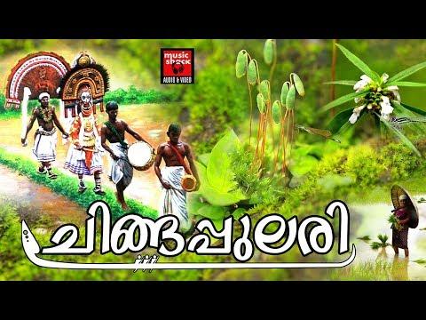 ചിങ്ങപ്പുലരി...   Malayalam Onam Songs 2017   Onam Special Songs    Malayalam Onapattukal 2017