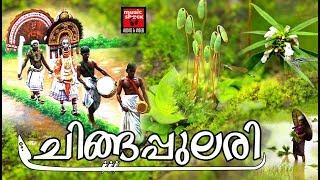 ചിങ്ങപ്പുലരി... | Malayalam Onam Songs 2017 | Onam Special Songs | Malayalam Onapattukal 2017