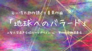 上智大学混声合唱団アマデウスコール 第13回定期演奏会より.