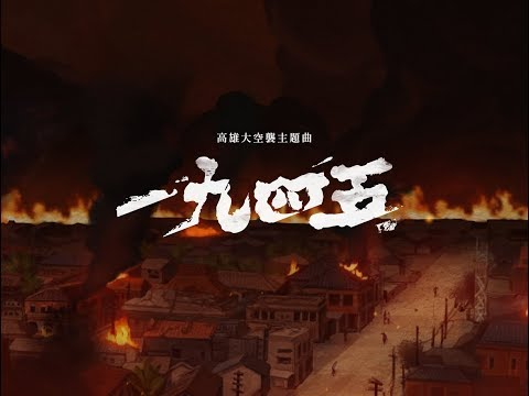 滅火器 Fire EX.-一九四五 1945(高雄大空襲桌遊主題曲 Theme of Raid on Takao )Official Music Video