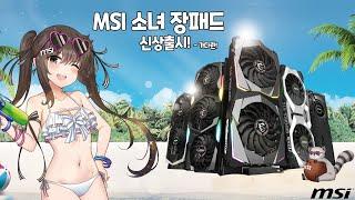 MSI 게이밍 소녀 장패드 신제품 소개 - 그래픽카드 …