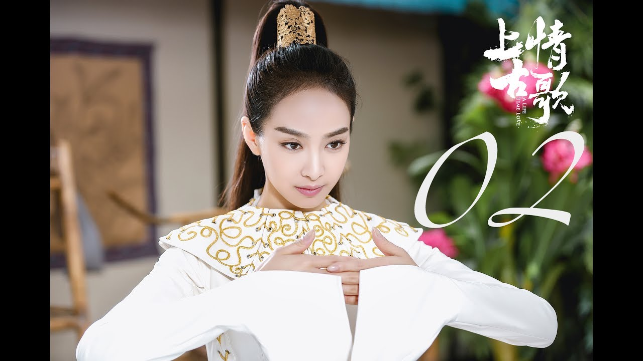 Ancient songs A Lifetime Love 02 Huang Xiaoming Song Qian CROTON MEGAHIT  Official