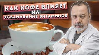 Диетолог Ковальков о влиянии кофеина на усваиваемость витаминов