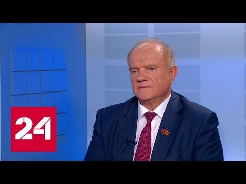 Геннадий Зюганов: защита