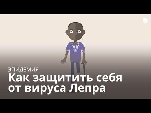 Как защитить себя от вируса Лепра (Африка)