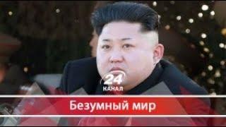 Безумный мир. Чего на самом деле хочет Ким Чен Ын: желания диктатора