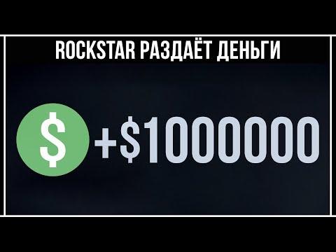 GTA Online: ROCKSTAR ДАЁТ ВСЕМ!