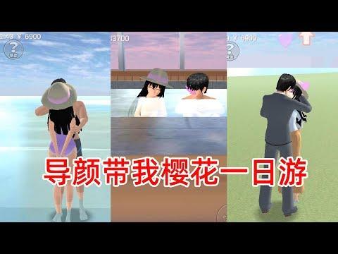 樱花校园模拟器28:导颜带我樱花一日游,最后一站却发生了意外!