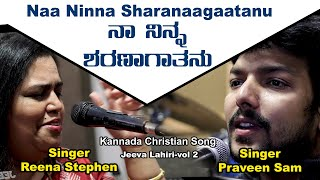 Naaninna Sharanagatanu - Kannada Christian Songs 2021 || Reena Stephen