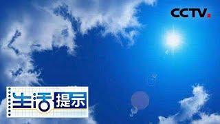 《生活提示》 20190726 提防高发的臭氧污染| CCTV