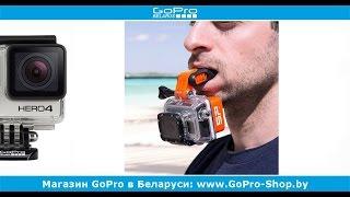 Копія SP Mouth Mount / кріплення GoPro-капа огляд by gopro-shop.by