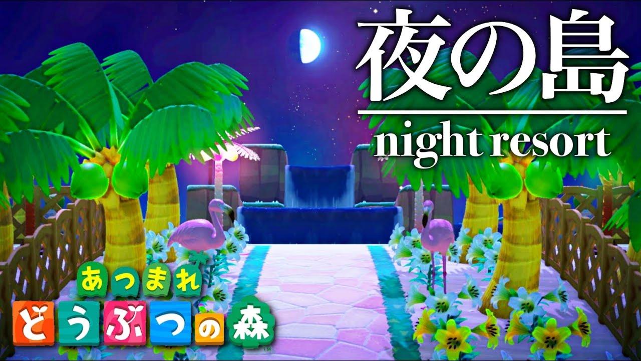 あつ森 夜中 島