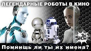Насколько хорошо ты знаешь самых популярных киношных роботов?