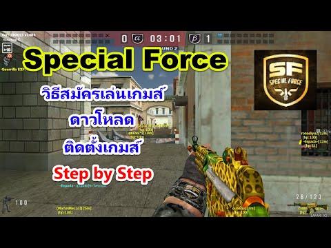 วิธีสมัคร ดาวโหลด และติดตั้งเกมส์ Special Force online ครบทุกขั้นตอน