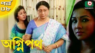 Download Video বাংলা নাটক - অগ্নিপথ | Agnipath | EP 38 | Raunak Hasan, Mousumi Nag, Afroza Banu, Shirin Bokul MP3 3GP MP4