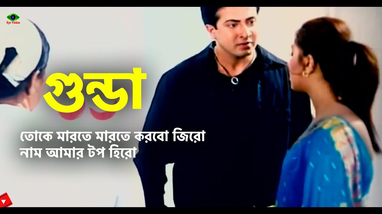 Gunda | নাম আমার টপ হিরো | Shakib Khan&Apu Biswash | Bangla Movie Scene