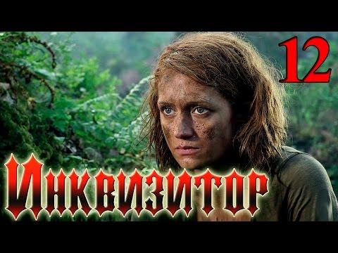 Сериал Инквизитор  - Серия 2 - русский триллер HD