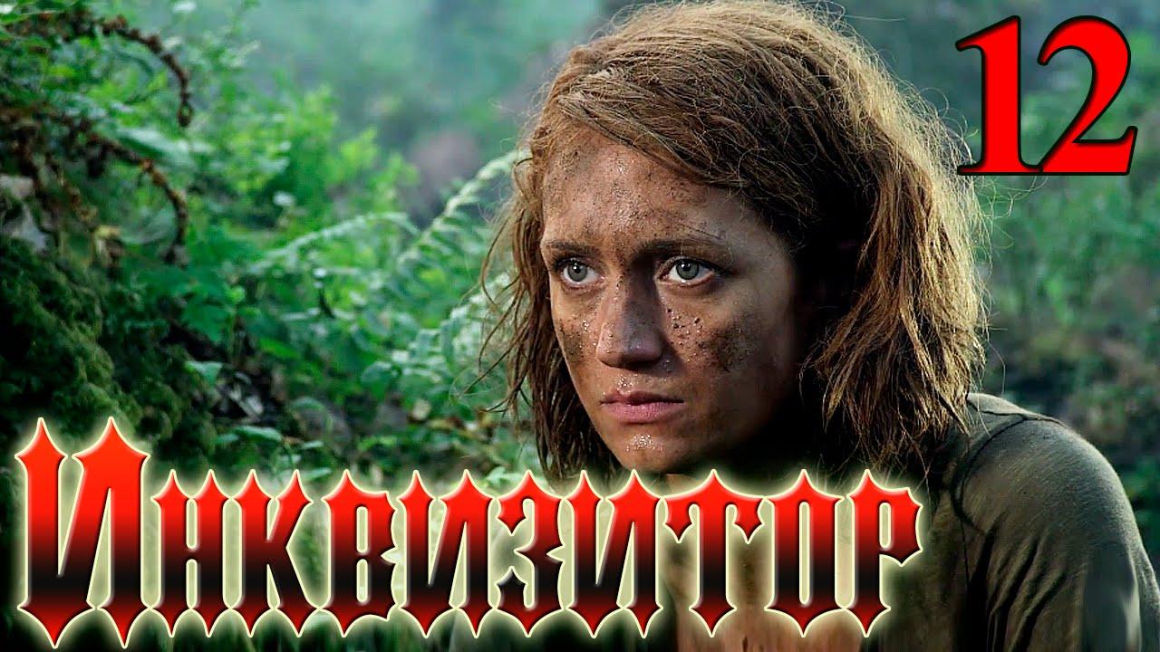 Сериал Инквизитор Серия 12 - русский триллер HD - YouTube