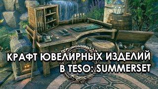 Крафт ювелирных изделий в Саммерсете | The Elder Scrolls Online