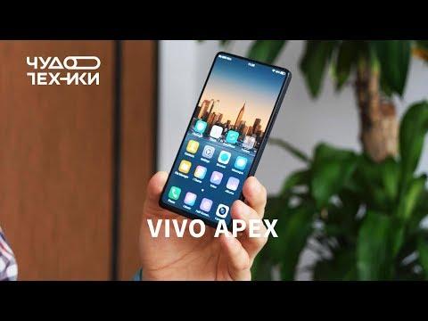 Быстрый обзор | удивительный Vivo APEX