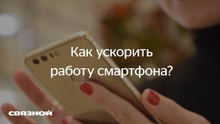 """Лайфхак от """"Связного"""": как ускорить работу смартфона?"""