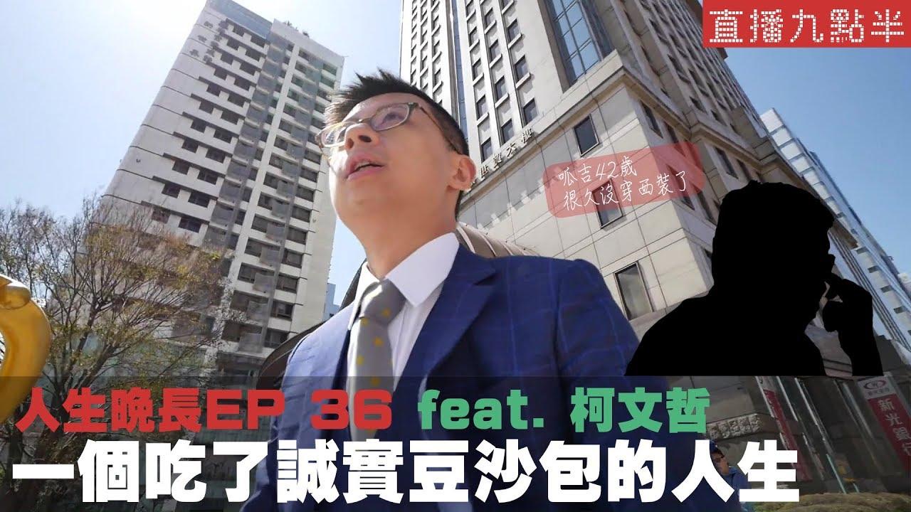 【呱吉直播】人生晚長EP36:一個吃了誠實豆沙包的人生(feat. 柯文哲)