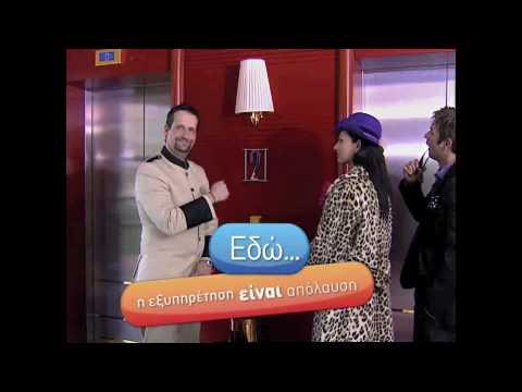 Club Hotel Casino Loutraki Video Clip Hotel Director