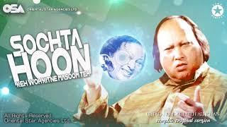 Sochta Hoon | Dekhte Dekhte (Original Complete Version) Ustad Nusrat Fateh Ali Khan | OSA Worldwide