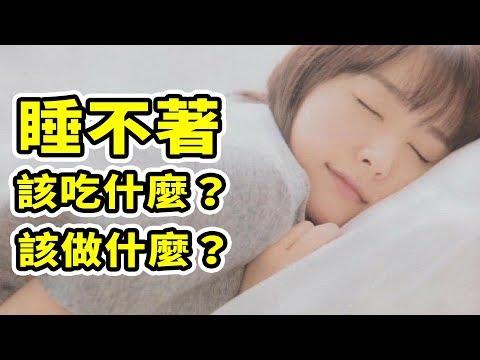 失眠魔藥學概論(一)睡前吃什麼做什麼? ★週日夜未央