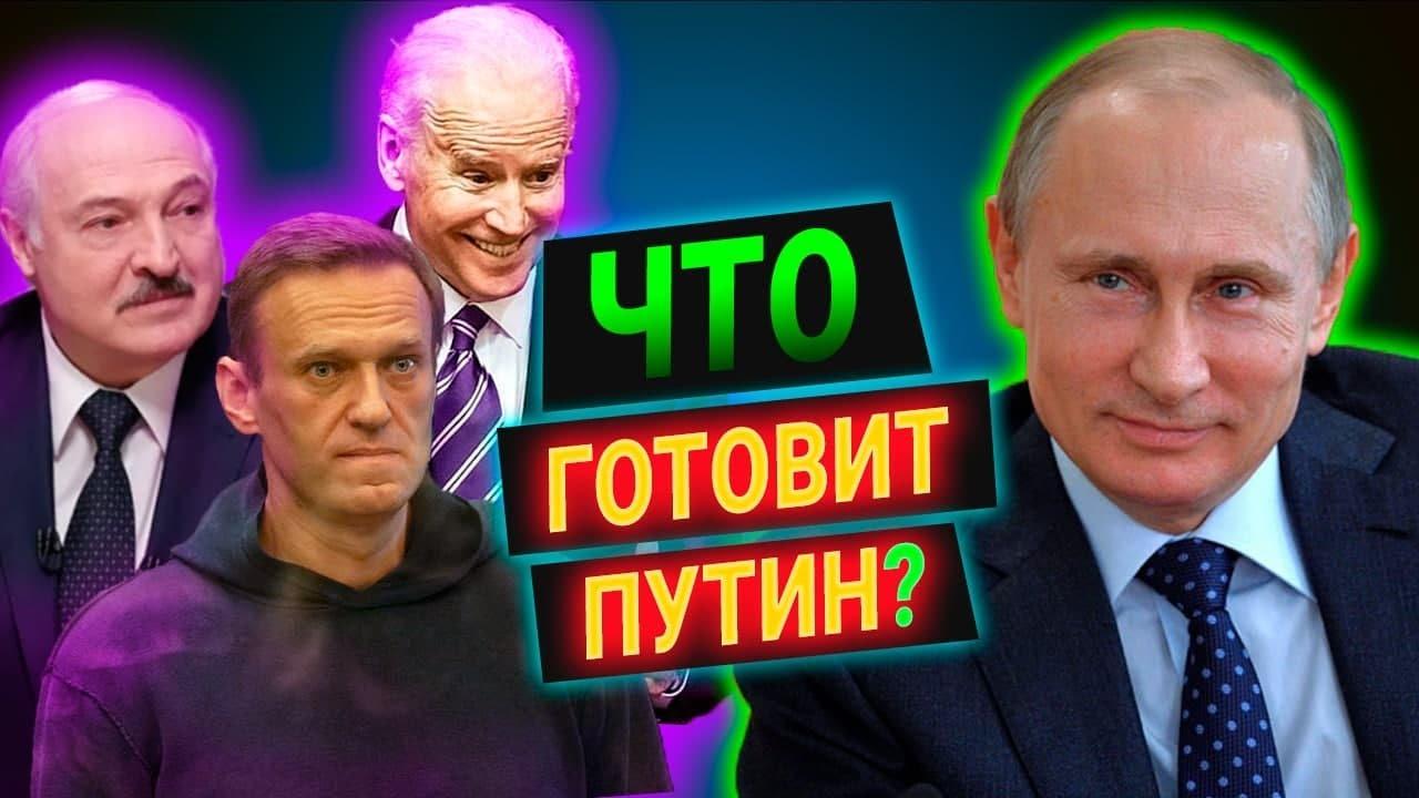 Послание Путина к Федеральному собранию: что ждет Донбасс и Украину после 21 апреля?