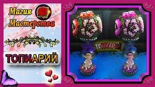 Мастер-Класс Топиарий из бисера✷Поделки своими руками✷Topiary from beads