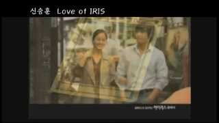 Video 신승훈 Love of IRIS download MP3, 3GP, MP4, WEBM, AVI, FLV April 2018