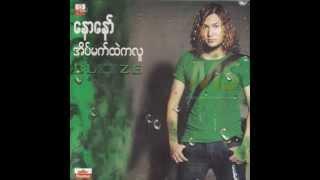 Naw Naw -- Phat Htar Mal