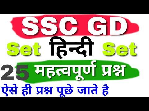 HINDI QUESTIONS /ssc