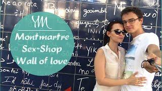 VLOG: Секс-шоп / МОНМАРТР / ♡ Стена любви | YanaMishkinis