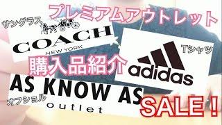 プレミアムアウトレットでの購入品紹介。オフショルやサングラス、Tシャツなど!!