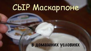 Сливочный сыр МАСКАРПОНЕ | Как сделать СЫР МАСКАРПОНЕ | MASCARPONE