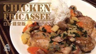 白汁雞皇飯 - 貪字得個貧(遊戲) Chicken Fricassee - Agar.io thumbnail