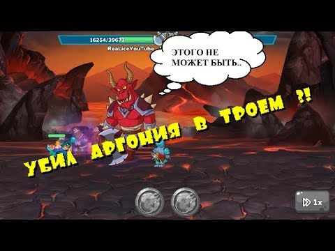 Hustle Castle Убийство Аргония на 30 лвл составом в 3 бойца!!!