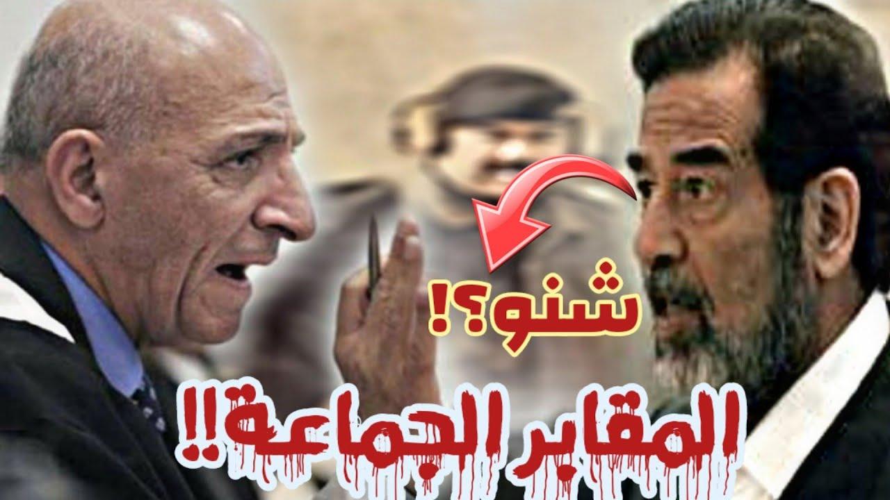 شاهد جواب صدام حسين عندما سأله القاضي عن المقابر الجماعية في العراق. !!