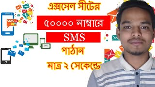 Send 5000 SMS within 2 Second from Excel Sheet।Bulk SMS।Online SMS।Free SMS Send।Engineer RAJIB screenshot 1