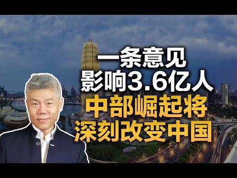 司马南:一条意见影响3.6亿人,中部崛起将深刻改变中国