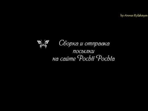 Создание и отправка посылки на сайте Pochti Pochta