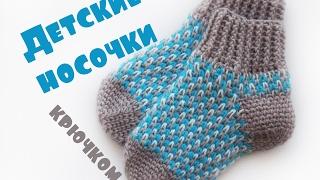 Детские носочки крючком с эффектом жаккарда