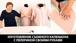 Изготовление съемного капюшона с пелериной своими руками Выкройка капюшона для разных пальто