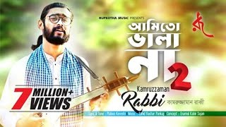 Ami To Vala Na 2 (আমি তো ভালা না ২) | Kamruzzaman Rabbi | Bangla New Video | 2018 Full HD