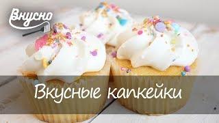Капкейк – рецепт повара Magnolia Bakery - Готовим Вкусно 360!